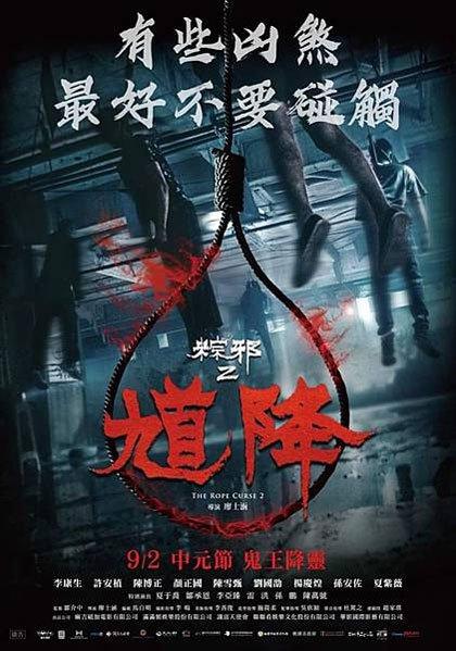 The Rope Curse 2 recensione - locandina